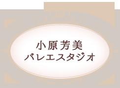 小原芳美バレエスタジオ