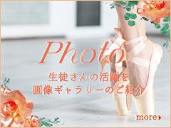 ギャラリー写真