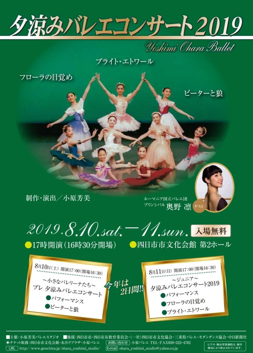 夕涼みバレエコンサート2019